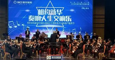 成功举办淮北市交响音乐会