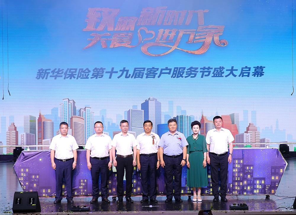 配圖:新華保險第十九屆客服節開幕式.jpg
