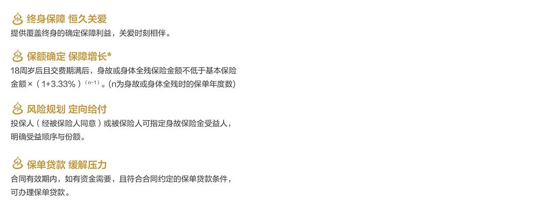 银代-福禄世家详情页1021-4.jpg